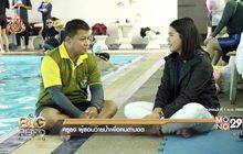 Big hero พลังคนดี ตอน : ครูธง ผู้สอนว่ายน้ำเพื่อคนตาบอด
