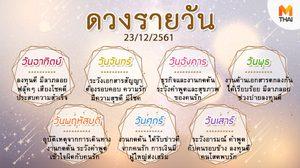 ดูดวงรายวัน ประจำวันอาทิตย์ที่ 23 ธันวาคม 2561 โดย อ.คฑา ชินบัญชร