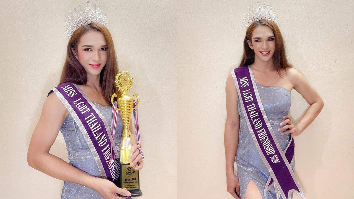 ปริม อภิวัฒน์ นางงาม Deaf ได้รับตำแหน่ง Miss LGBT Thailand Friendship 2020