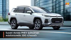 Suzuki Across PHEV รุ่นใหม่ล่าสุด สปอร์ตทรงพลัง 300 กว่าแรงม้า