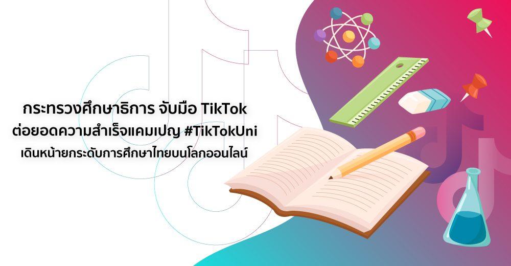 กระทรวงศึกษาธิการ จับมือ TikTok ต่อยอดความสำเร็จแคมเปญ #TikTokUni เดินหน้ายกระดับการศึกษาไทยบนโลกออนไลน์