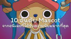 10 อันดับ Mascot สุดน่ารักจากอนิเมะที่ได้รับความนิยมมากที่สุด