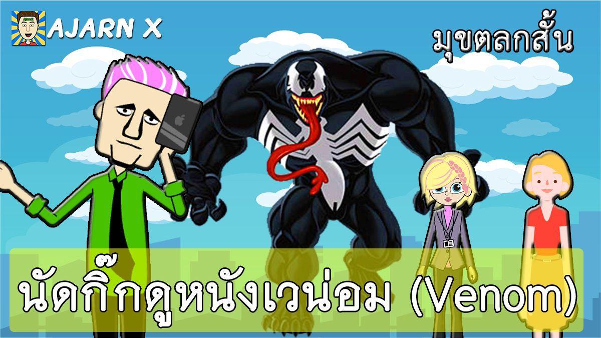 มุขตลกขำขันสั้นเฮฮา | นัดกิ๊กดูหนังเวน่อม (Venom) หนังใหม่เข้าโรง || SeeMe อาจารย์ X