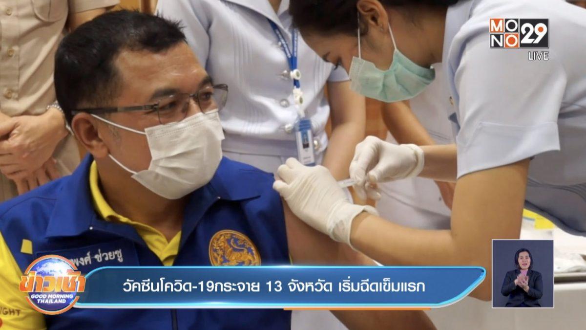 วัคซีนโควิด-19 กระจาย 13 จังหวัด เริ่มฉีดเข็มแรก