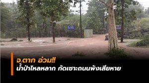 จ.ตาก อ่วม!! น้ำป่าไหลหลาก กัดเซาะถนนพังเสียหาย