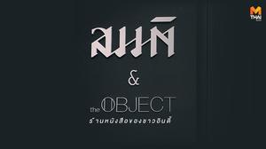 ตอบโจทย์ทุกการอ่าน 'สมมติ & the Object' ร้านหนังสือของชาวอินดี้