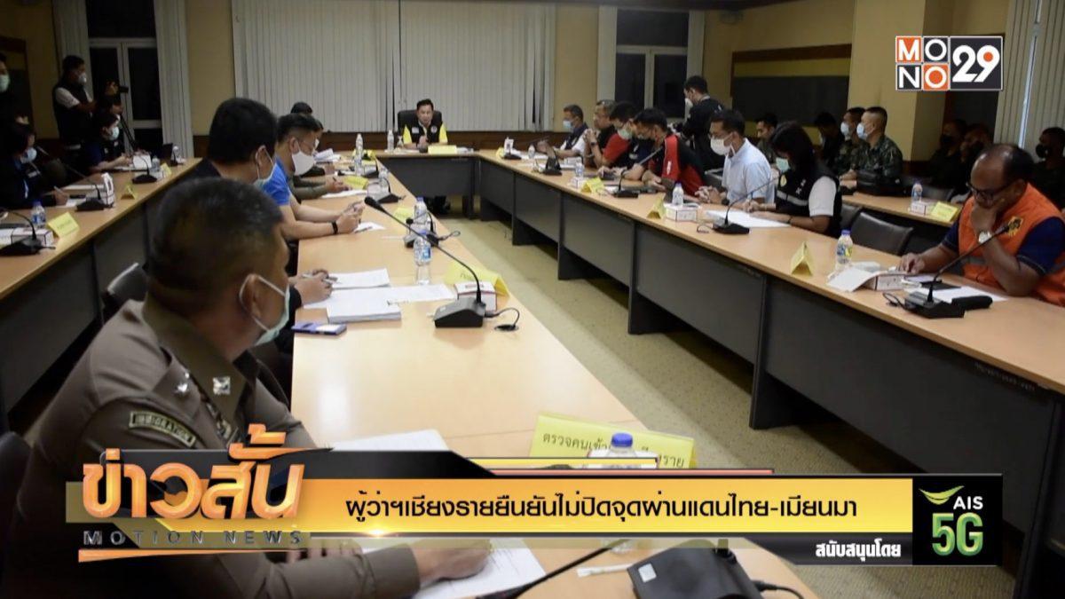 ผู้ว่าฯเชียงรายยืนยันไม่ปิดจุดผ่านแดนไทย-เมียนมา