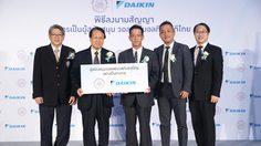 'สยามไดกิ้นเซลส์' เซ็นสัญญาสนับสนุน วอลเลย์บอลทีมชาติไทย
