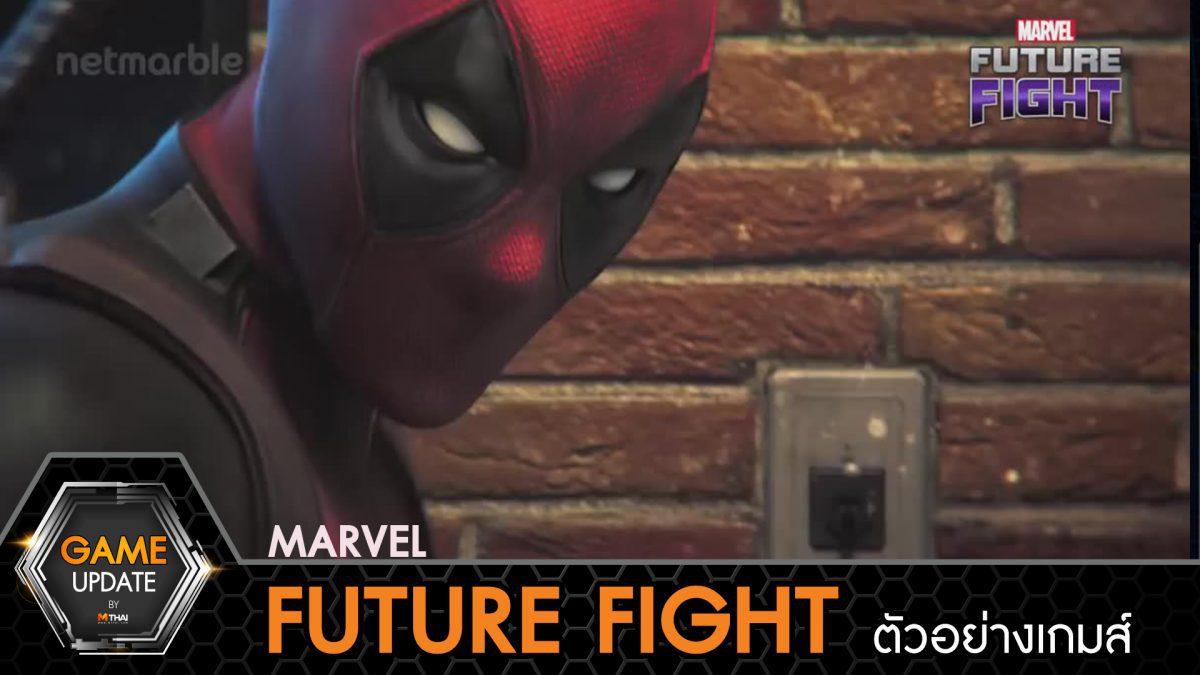 [ตัวอย่างเกม] Marvel Future Fight แพทช์ใหม่ Deadpool X X-Force