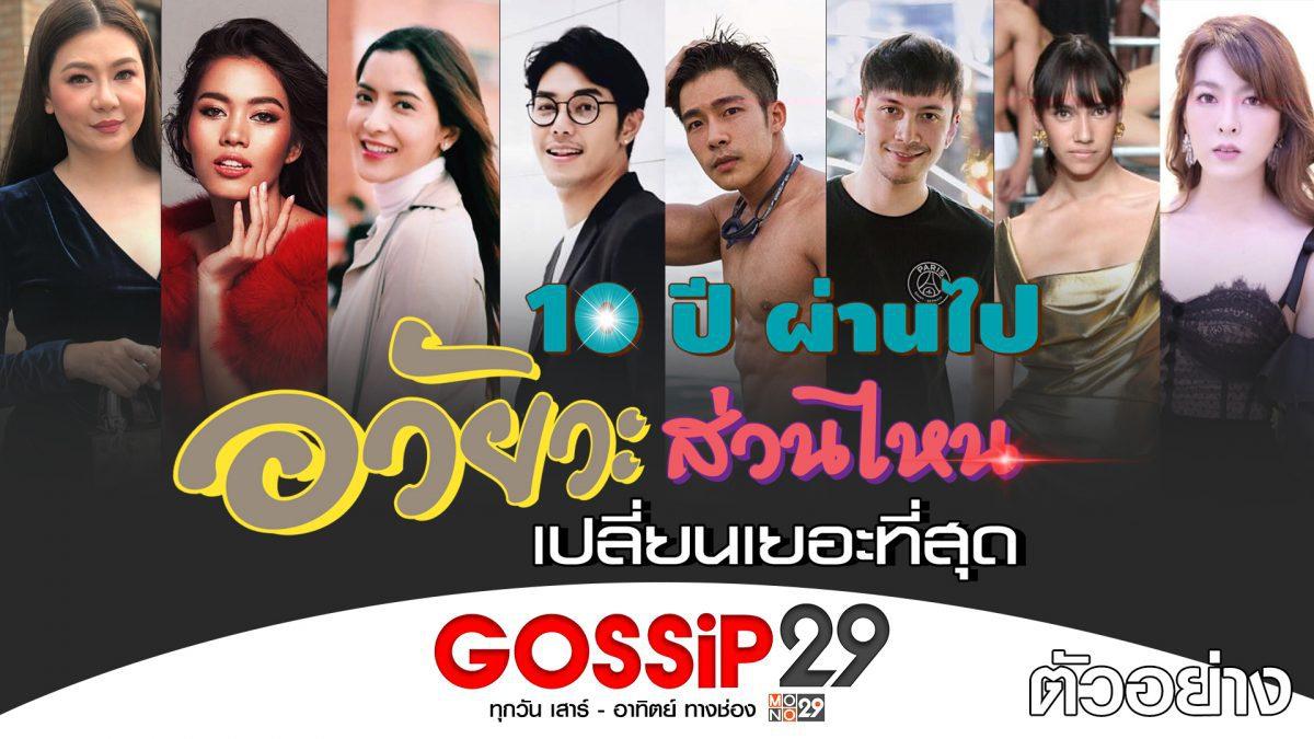 ตัวอย่าง Gossip29 Ep66