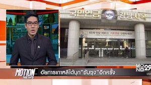 อัยการเกาหลีใต้ บุกบริษัทซัมซุง อีกครั้ง!