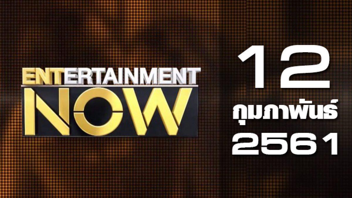 Entertainment Now Break 1 12-02-61
