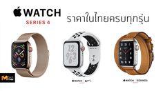 ราคา Apple Watch Series 4 ในไทยอย่างเป็นทางการครบทุกรุ่น เริ่มต้นที่ 14,400 บาท