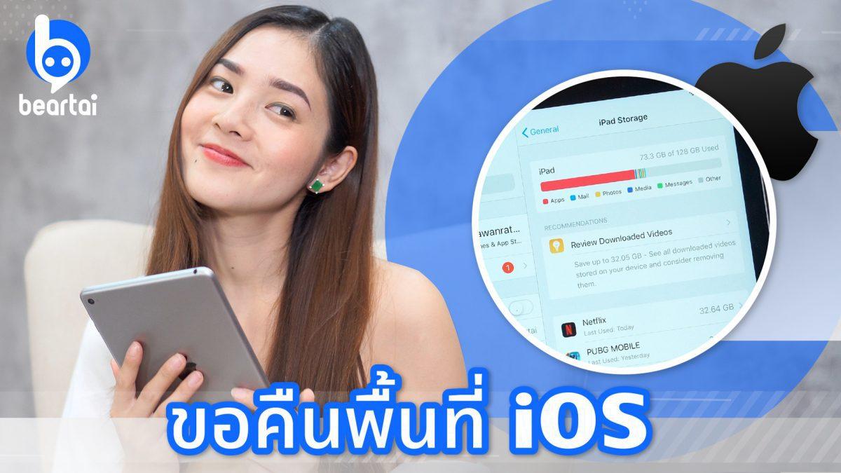 ขอคืนพื้นที่ iPhone iPad!!