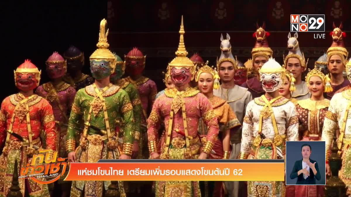 แห่ชมโขนไทย เตรียมเพิ่มรอบแสดงโขนต้นปี 62