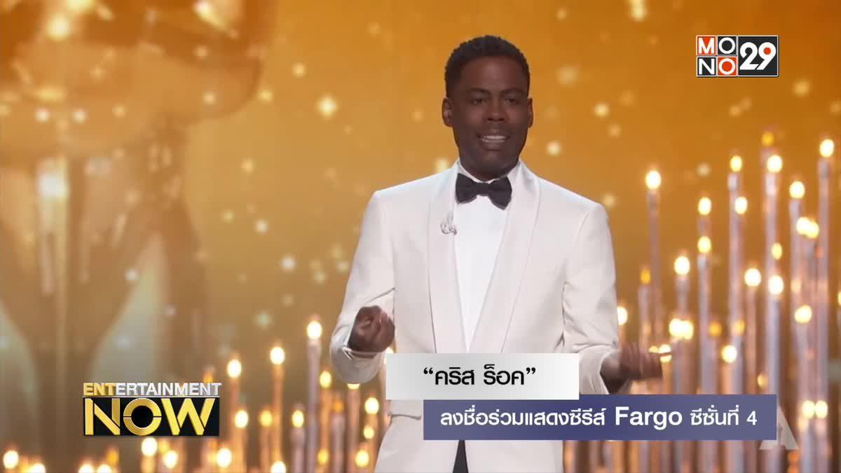 """""""คริส ร็อค"""" ลงชื่อร่วมแสดงซีรีส์ Fargo ซีซั่นที่ 4"""