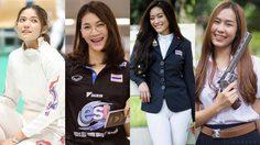 เปิดวาร์ป 4 นักกีฬาสาวทีมชาติไทย สวยใสน่ารักเว่อร์ สู้ศึกซีเกมส์ 2017