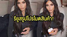 คิม คาร์เดเชียน โฟโต้ช็อปรูปเก่า โปรโมตน้ำหอมคอลเลกชั่นใหม่!