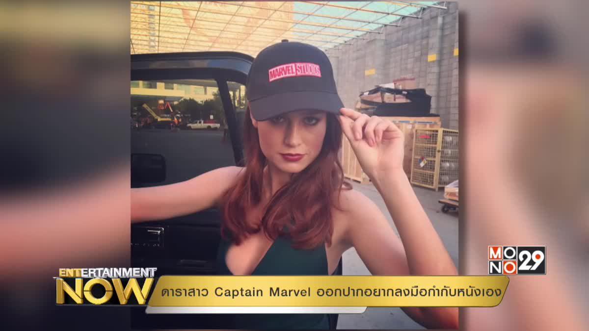 ดาราสาว Captain Marvel ออกปากอยากลงมือกำกับหนังเอง