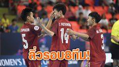 คืนฟอร์ม! โต๊ะเล็กชบาแก้วถล่มฮ่องกง 8-0 ลิ่วรอบ 8 ทีมชิงแชมป์เอเชีย