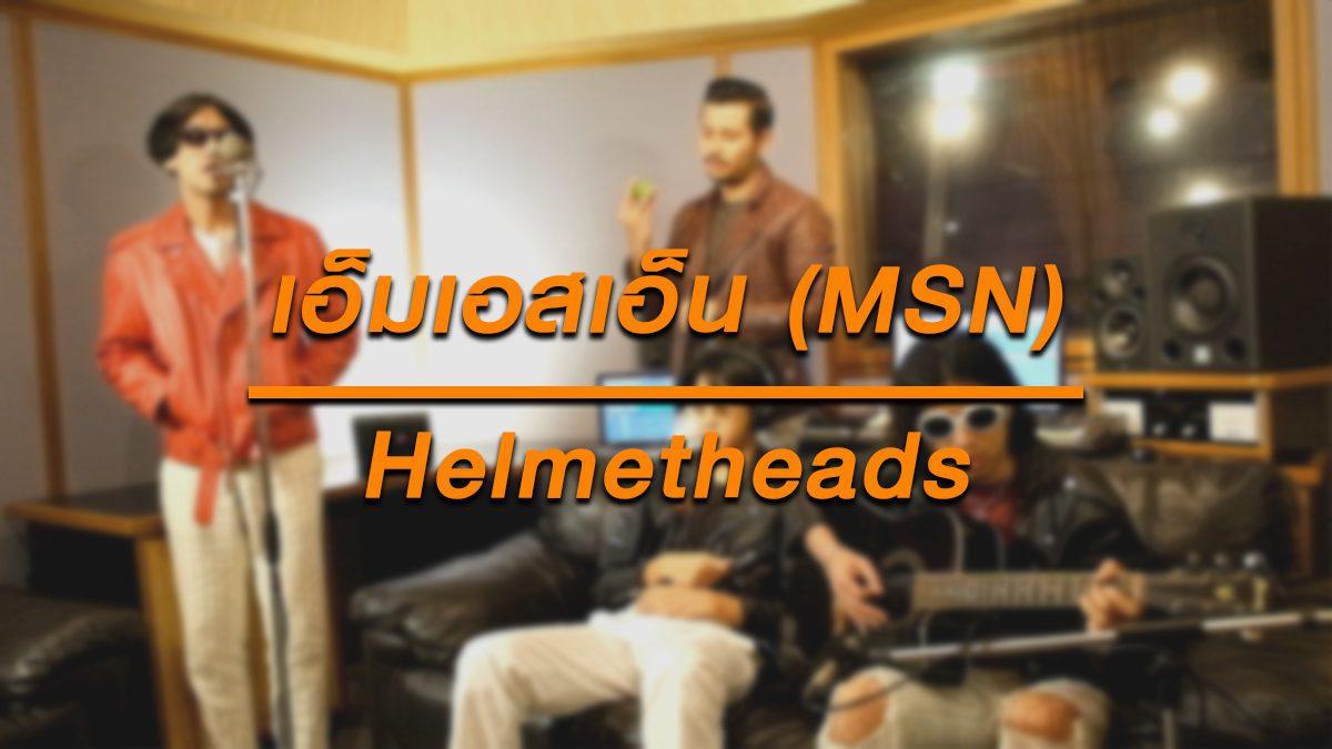 เอ็มเอสเอ็น (MSN) - Helmetheads (Cover)