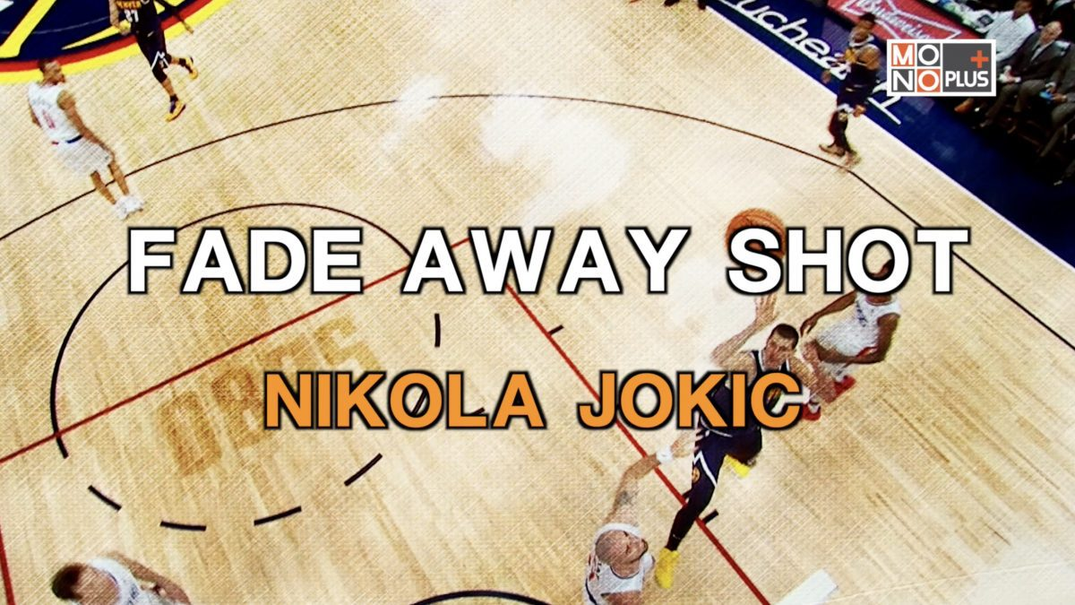 FADE AWAY SHOT NIKOLA JOKIC