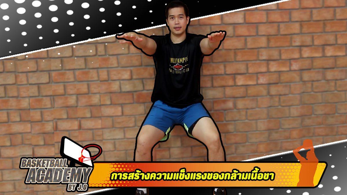 การสร้างความแข็งแรงของกล้ามเนื้อขา Basketball Academy By J.O