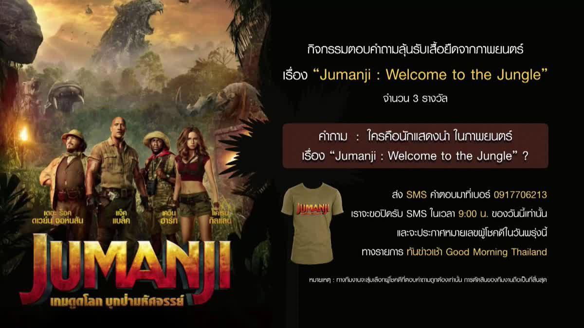 กิจกรรมตอบคำถามลุ้นรับเสื้อยืด จาก ภ.Jumanji: Welcome to the Jungle