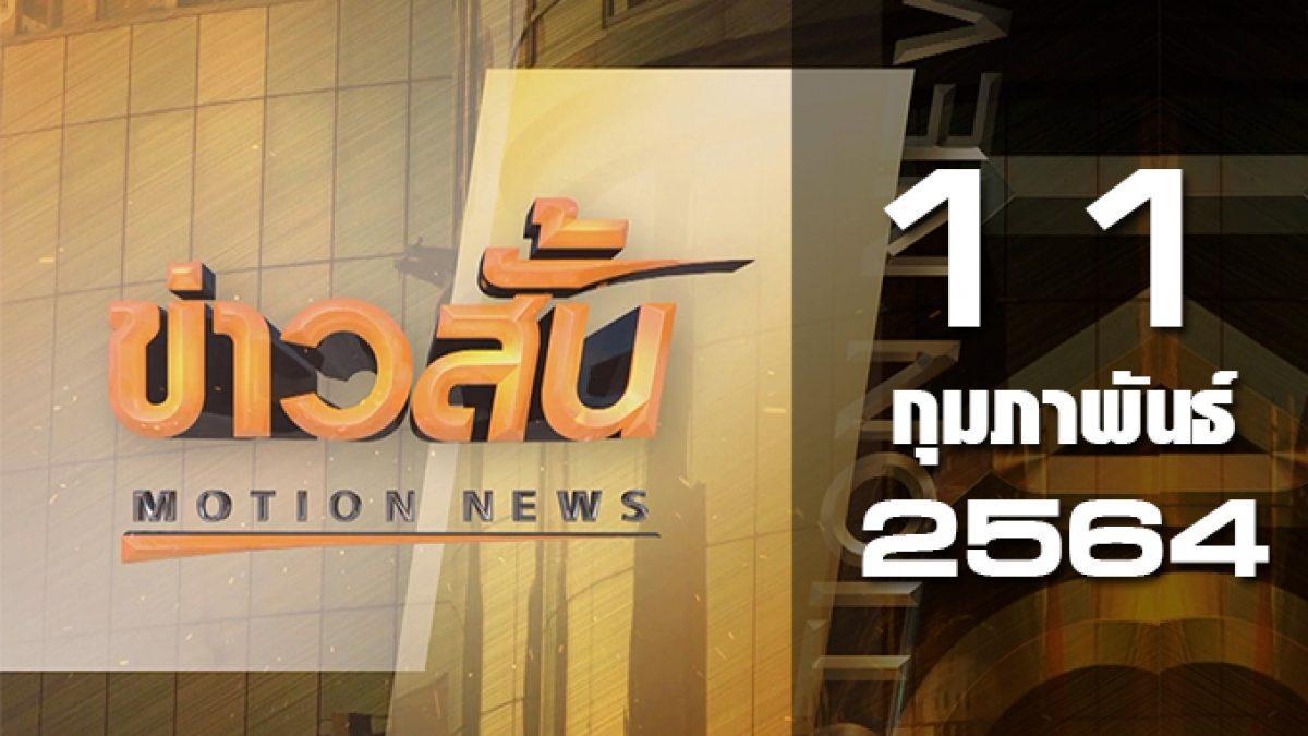 ข่าวสั้น Motion News Break 3 11-02-64