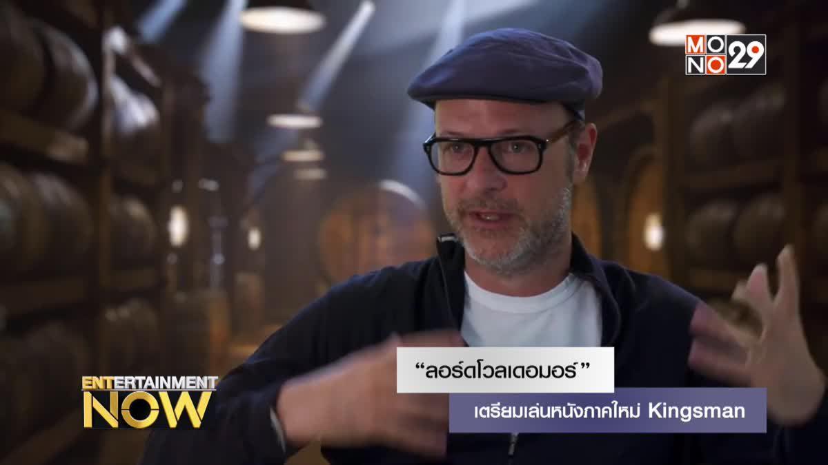 """""""ลอร์ดโวลเดอมอร์"""" เตรียมเล่นหนังภาคใหม่ Kingsman"""
