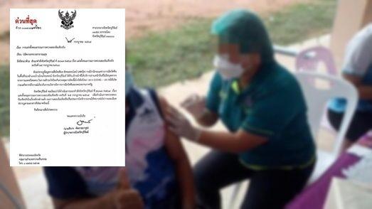 ผู้ว่าฯบุรีรัมย์ สั่งสอบ ปมตำรวจ 11 นาย ได้รับฉีดวัคซีนเข็ม 3