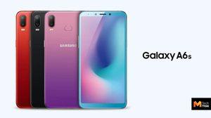 เปิดตัว Samsung Galaxy A6s รุ่นใหม่กล้องคู่ CPU Snap 660 แบต 3300mAh