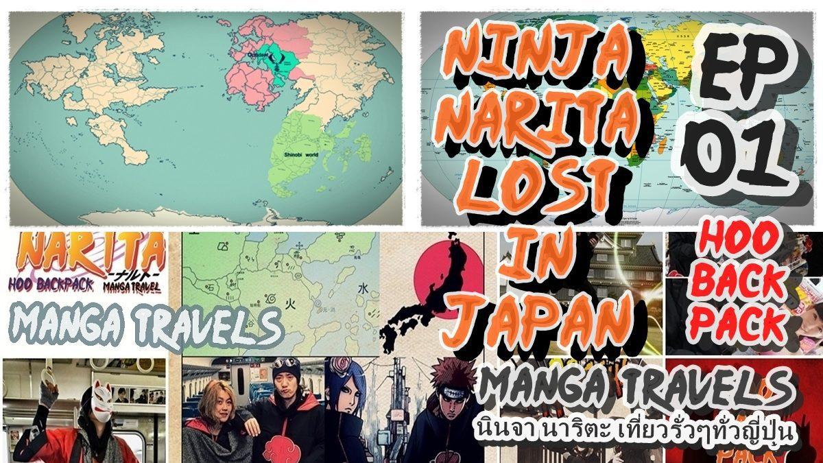 ep.1 Ninja Narita Lost in Japan นินจา นาริตะ เที่ยวรั่วๆ ทั่วญี่ปุ่น by HooBackpack #NarutoMangaTravels