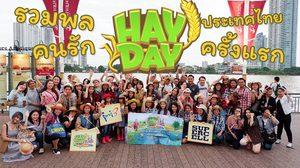 รวมพลคน Hay Dayประเทศไทย ครั้งแรก!กับปารตี้สุดฟินวิวแม่น้ำเจ้าพระยา