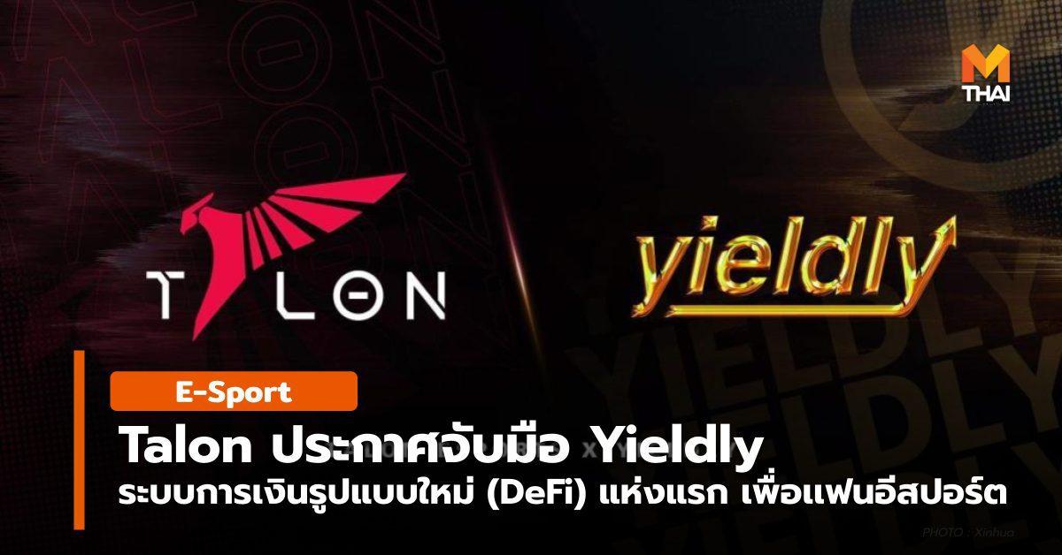 ล่าสุด Talon จับมือ Yieldly ปลุกกระแสแฟนอีสปอร์ตทั่วโลก
