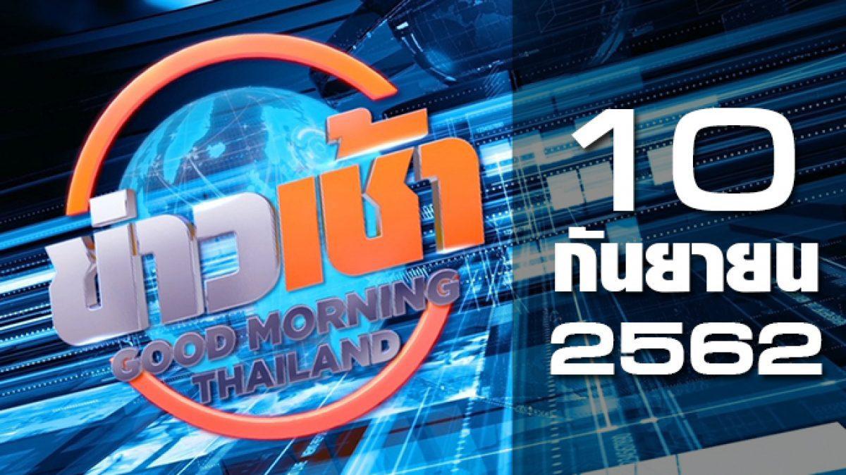 ข่าวเช้า Good Morning Thailand 10-09-62
