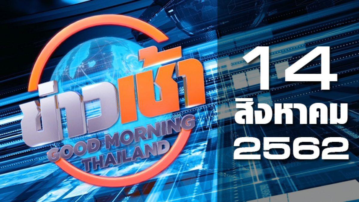 ข่าวเช้า Good Morning Thailand 14-08-62