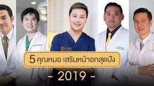 5 อันดับ คุณหมอ คิวทอง ครองแชมป์ศัลยกรรมเสริมหน้าอกที่ปังที่สุด ในปี 2019