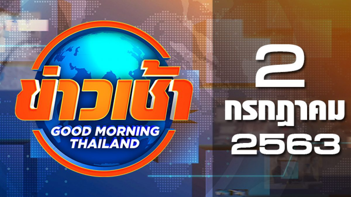 ข่าวเช้า Good Morning Thailand 02-07-63