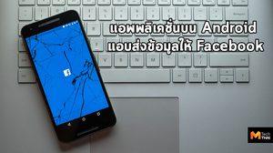 รายงานเผย แอพพลิเคชั่นบน Android บางแอพ แอบส่งข้อมูลส่วนตัวให้ Facebook