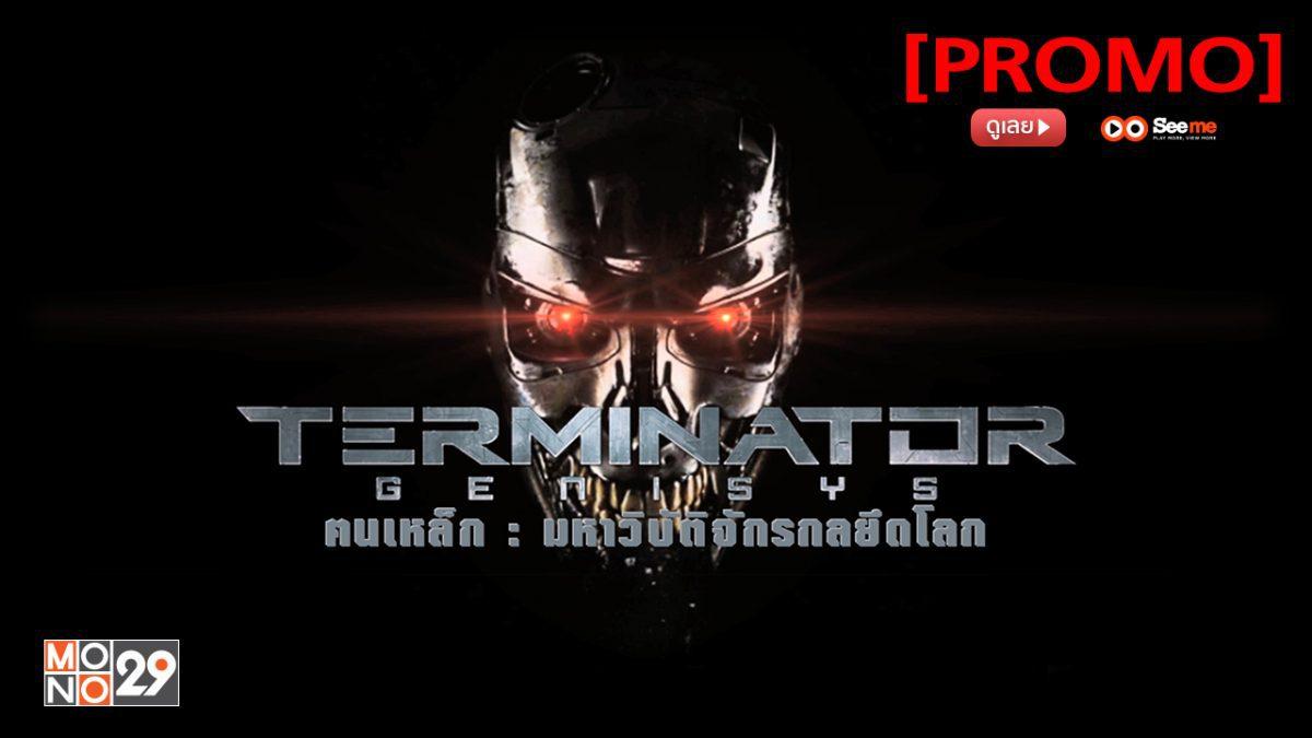 Terminator Genisys ฅนเหล็ก : มหาวิบัติจักรกลยึดโลก [PROMO]