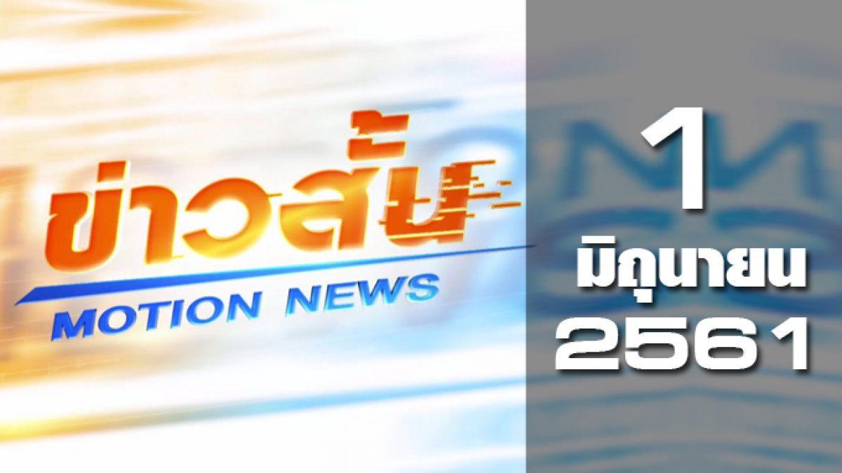 ข่าวสั้น Motion News Break 1 01-06-61