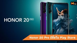 Honor 20 และ 20 Pro มีชื่อกลับไปบน Google Play ยืนยันมี Android OS แน่นอน