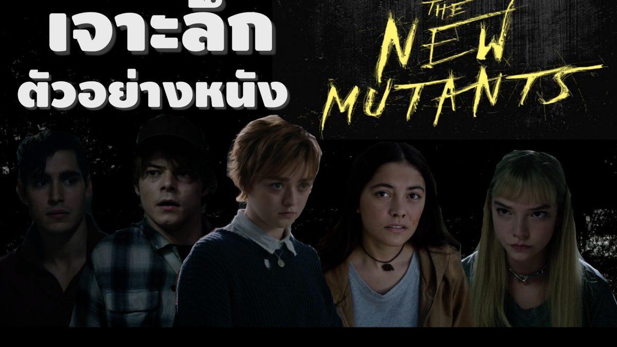 เจาะลึกตัวอย่างหนัง  The New Mutants
