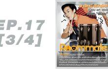Roommate The Series EP.17 [3/4] ตอน สมการ หาร 6 ตกหลุมรัก