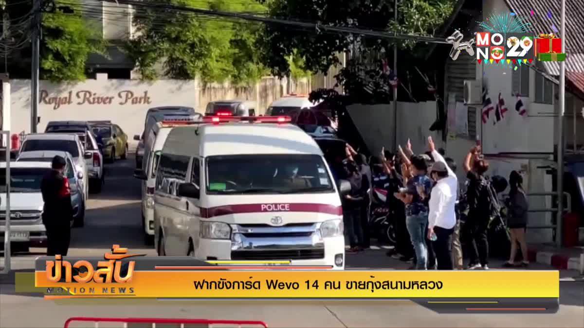 ฝากขังการ์ด Wevo 14 คน ขายกุ้งสนามหลวง