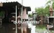 """""""ชุมชนโคกคราม"""" พื้นที่ตกสำรวจ น้ำยังท่วมขัง"""