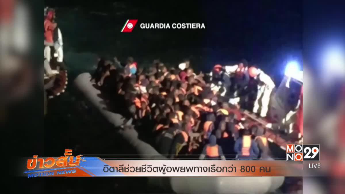 อิตาลีช่วยชีวิตผู้อพยพทางเรือกว่า 800 คน