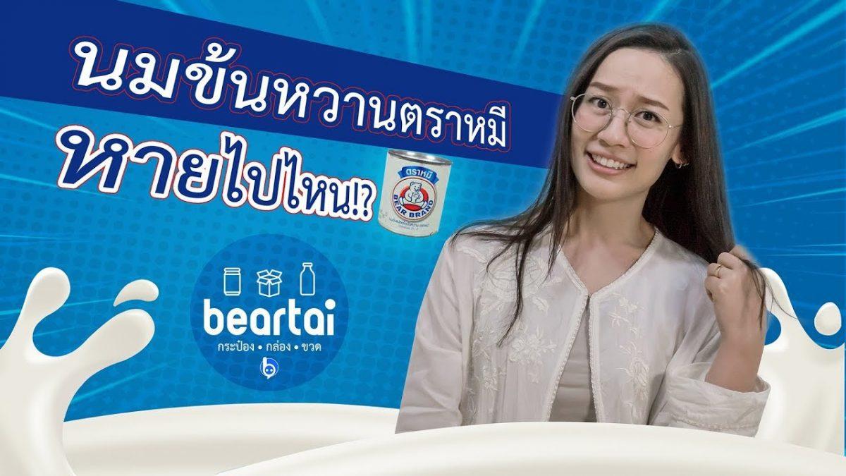 #beartaiกระป๋องกล่องขวด หมีหาย!!!! นมข้น คนจาง นมข้นหวานตราหมีหายไปไหน?