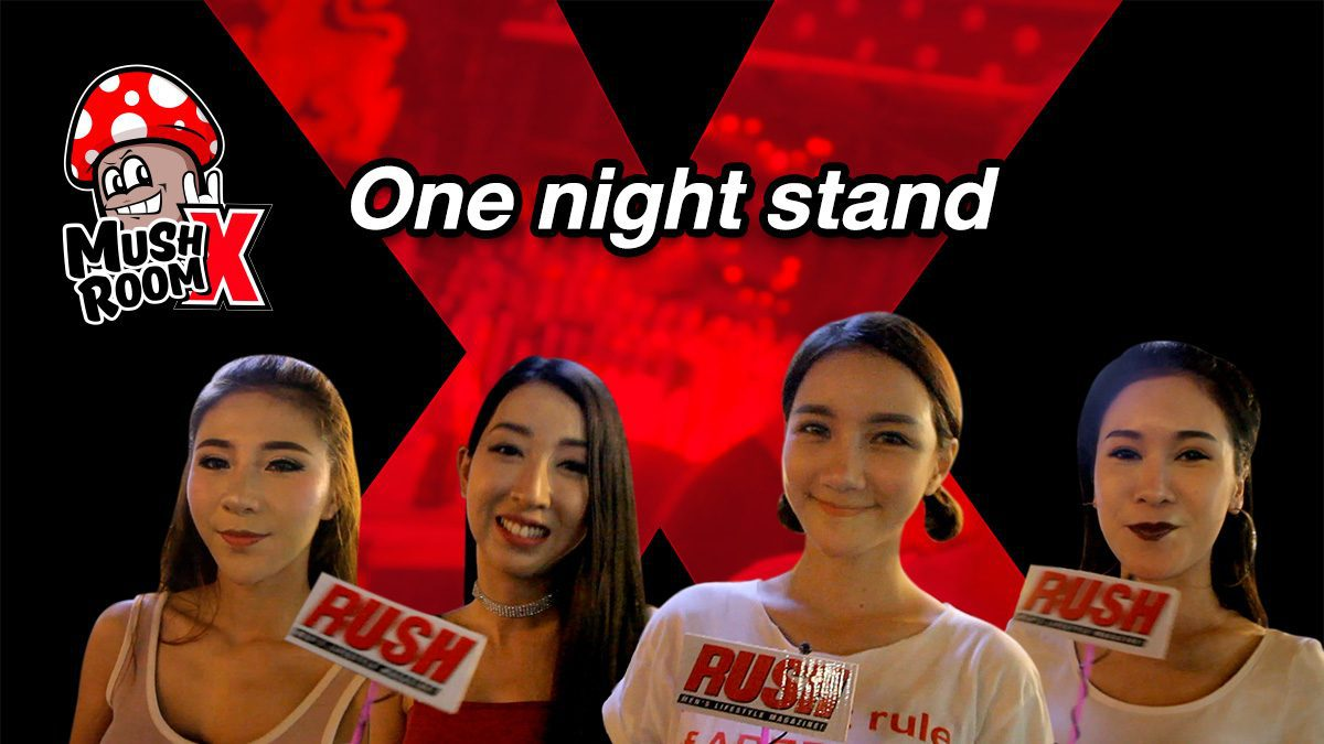 One Night Stand กับ MUSHROOM X : EP1
